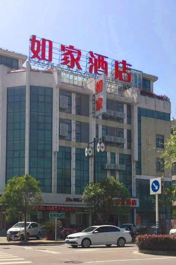 Home Inn Hotel Nantong Sports Exhibition Center Chengshan Road