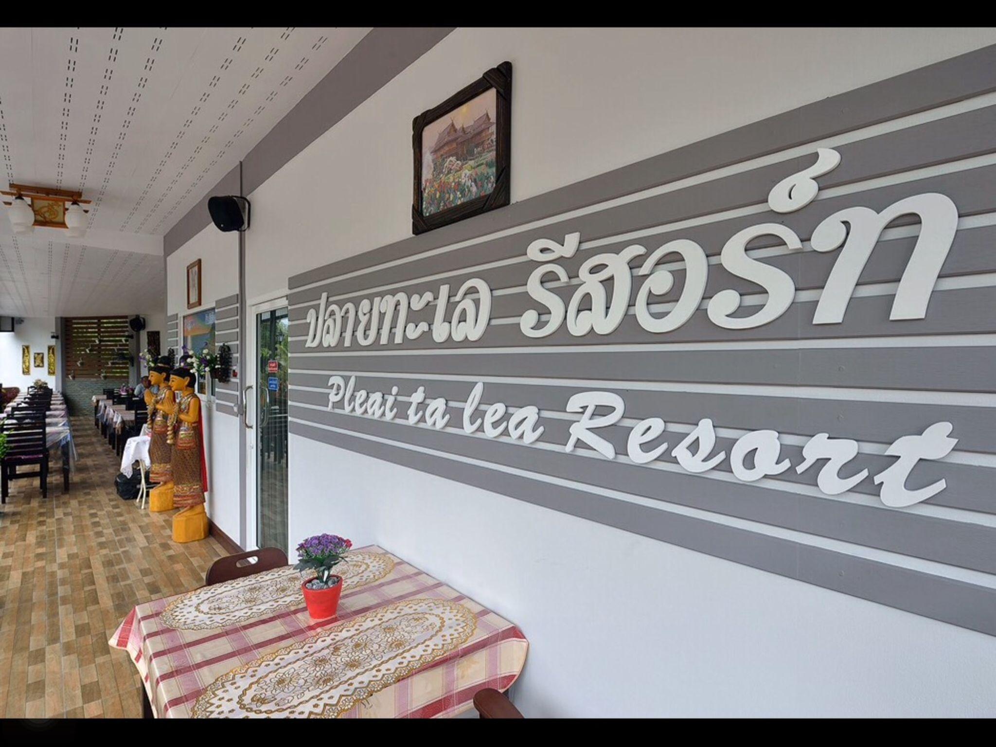 Pleai Ta Lea Resort