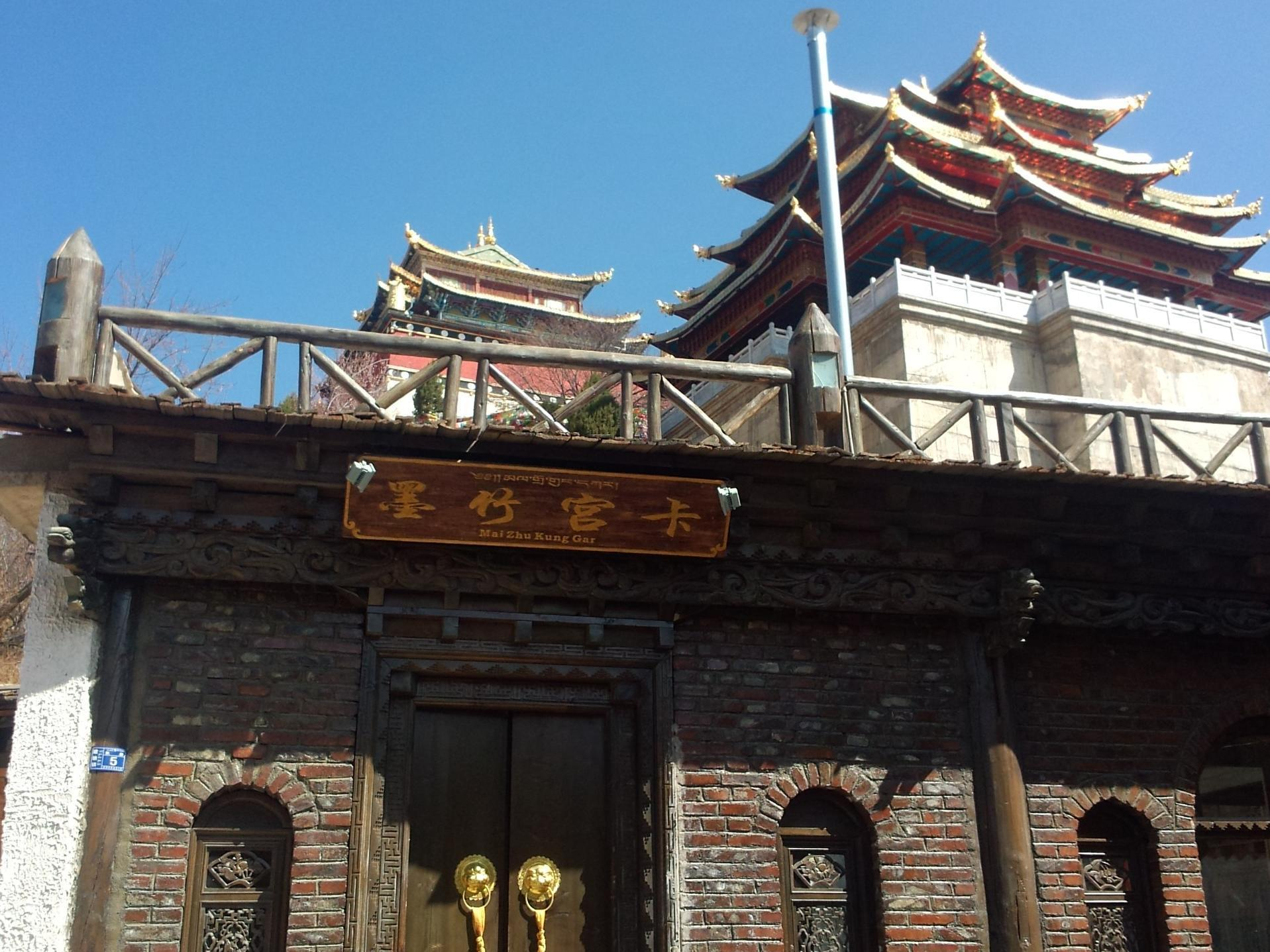 Shangri La Mai Zhu Kung Gar Hotel