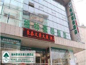 Greentree Inn Langfang Sanhe South Yingbin Road Express Hotel