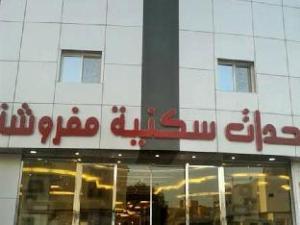 Darea Al Muruj Hotel