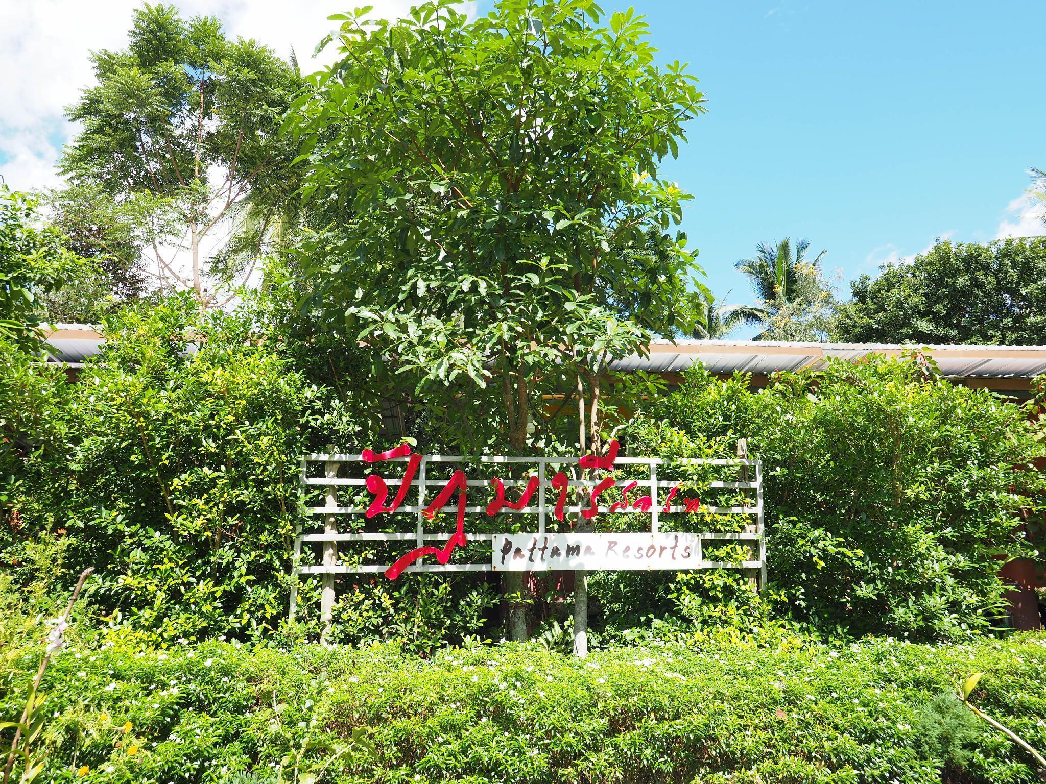 Pattama Resorts Khiri Wong
