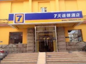 7 Days Inn Beijing Chaoyangmen Branch