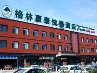 GreenTree Inn Beijing Chaoyang District Media School South Gate