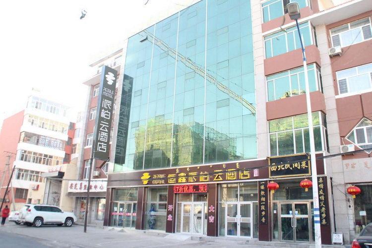 Yun Brand Bayannaoer Linhe Shengli Road Guotai Shopping Plaza Pebble Motel