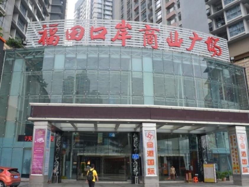 7 Days Inn Futian Port Subway Station