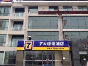 7 Days Qingdao HuangDao District Government Branch