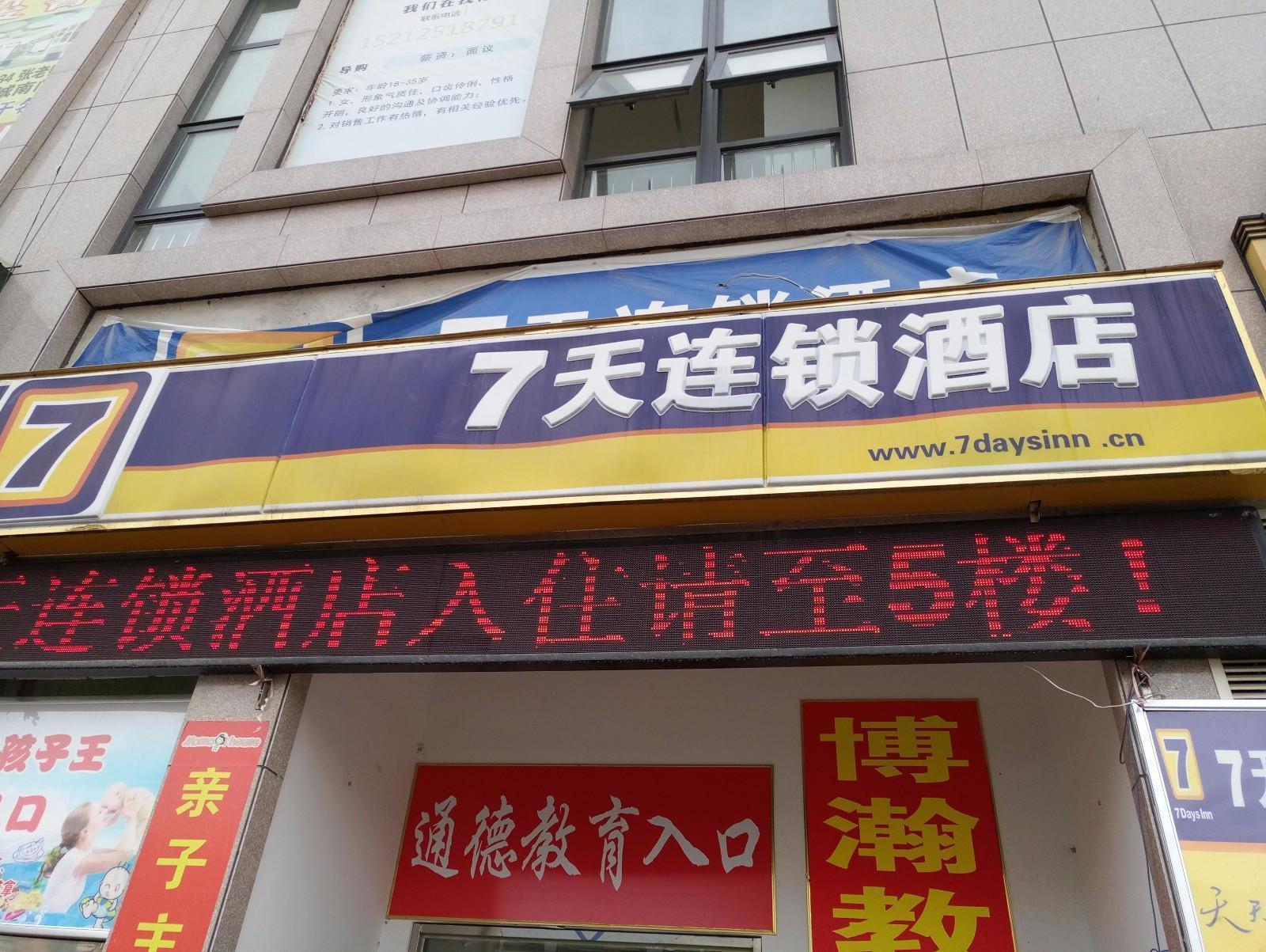 7 Days Inn�Suzhou Dangshan Oriental Ever Bright City