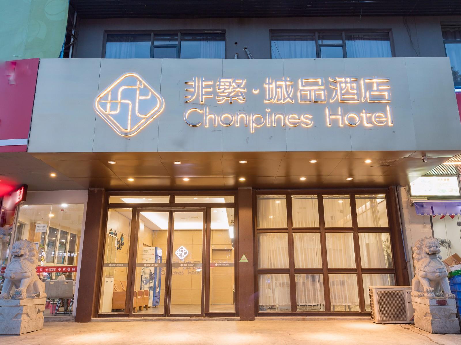 Chonpines Hotels�Nanchang Honggutan Wanda Plaza