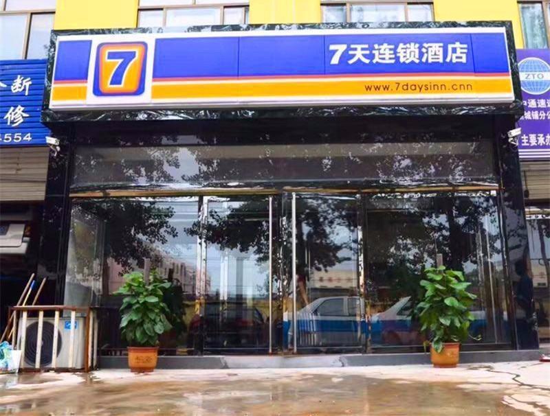 7 Days Inn�Shijiazhuang Zhengding Airport