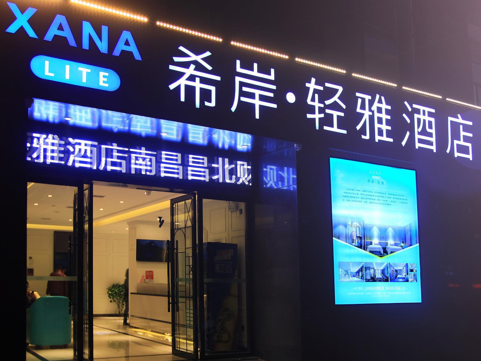 Xana Lite�Nanchang Changbei Jiangxi University Of Finance And Economics