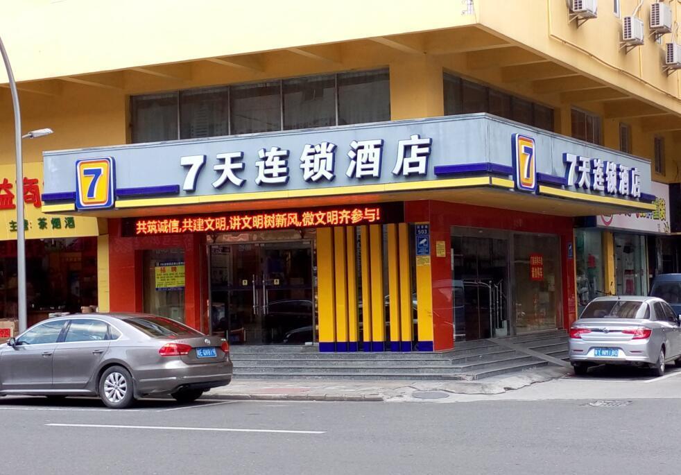 7 Days Inn�Foshan Gaoming District