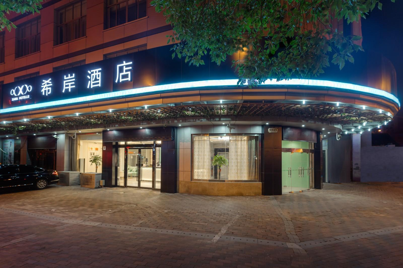 Xana Lite·Shanghai Pudong Airport International Tourism Resort Disney
