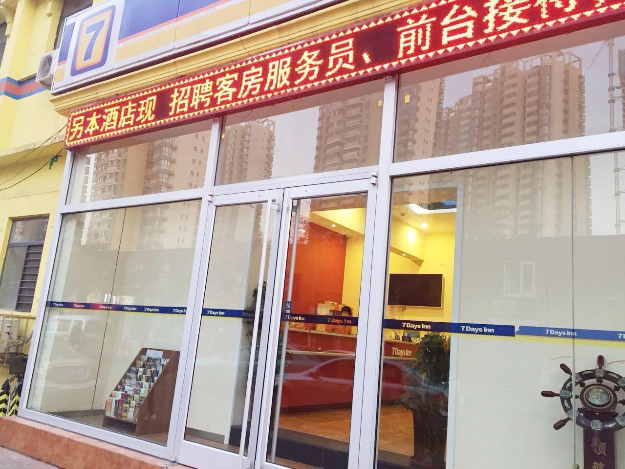 7 Days Inn�Tianjin Nanshi Shipin Street Ophthalmology Hospital