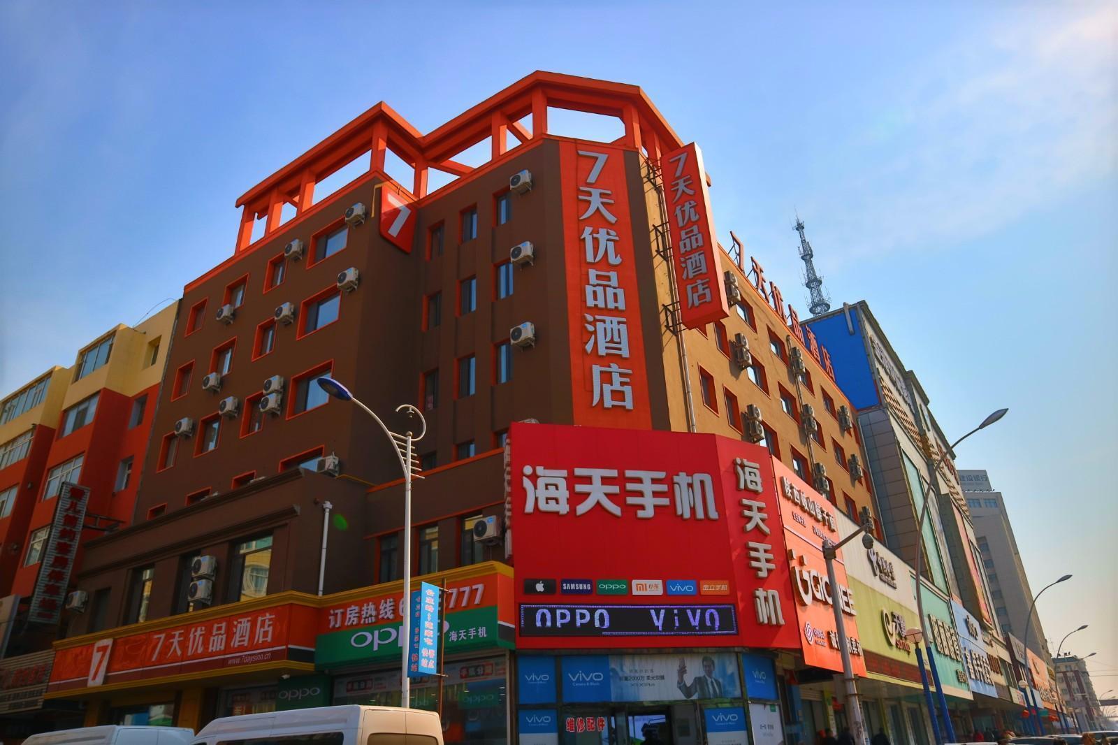 7 Days Premium�Gongzhuling City Railway Station