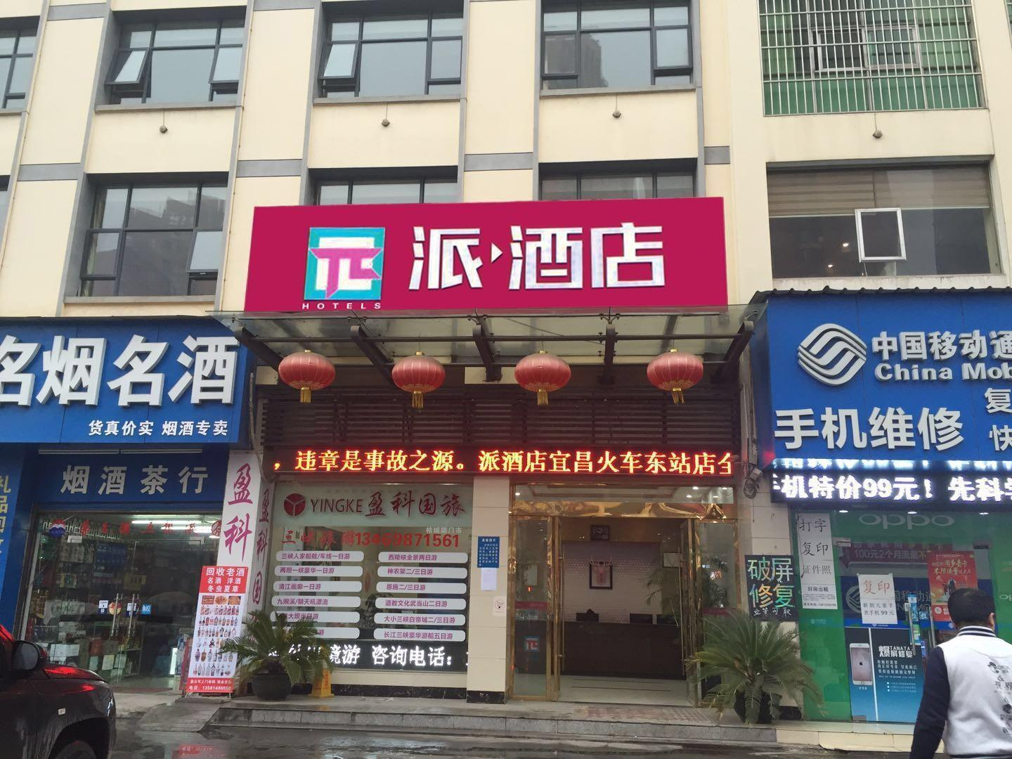 PAI Hotels�Yichang East Railway Station