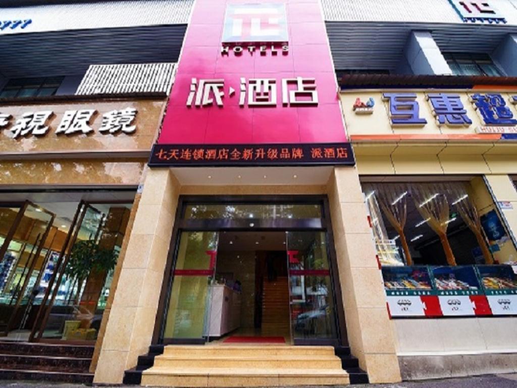 PAI Hotels�Luzhou Dashanping Sichuan Police College