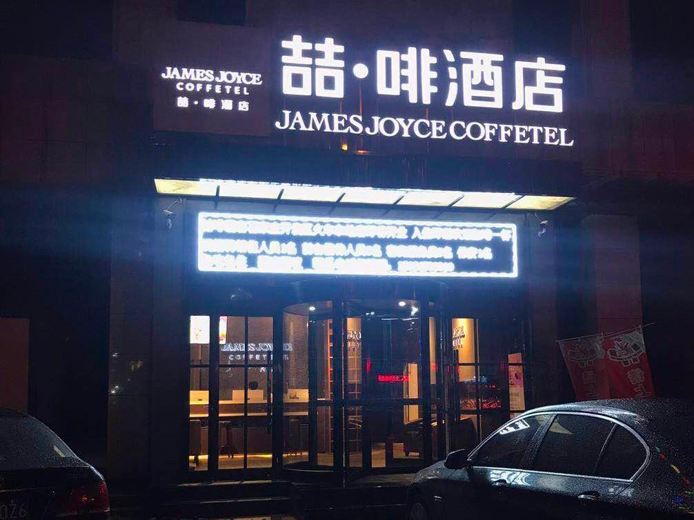 James Joyce Coffetel�Shijiazhuang Economic And Technological Development Zone Chuangye Road