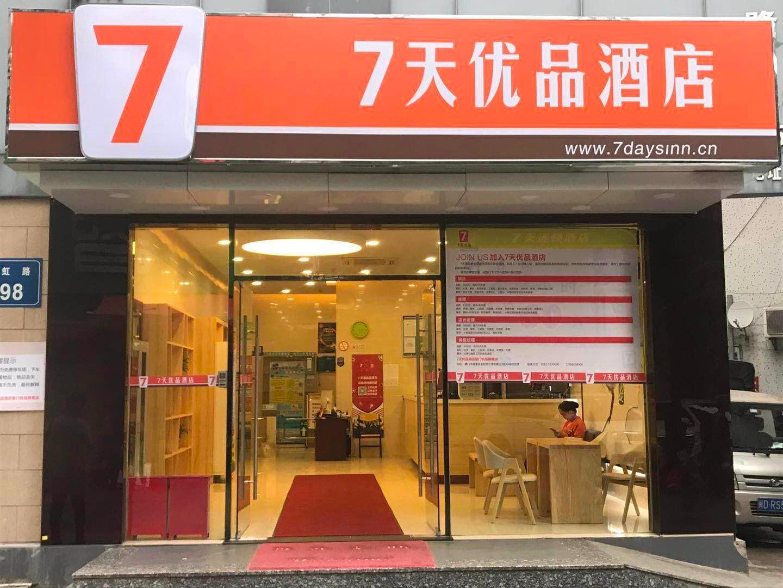 7 Days Premium�Xiamen Airport Xianglu