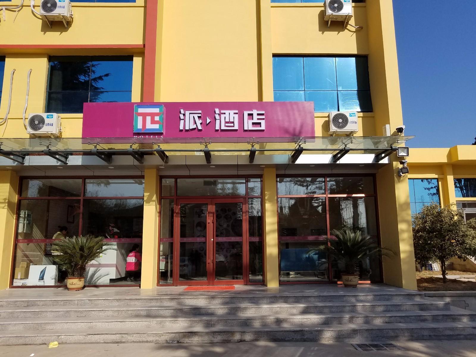 PAI Hotels�Rizhao Bus Terminal
