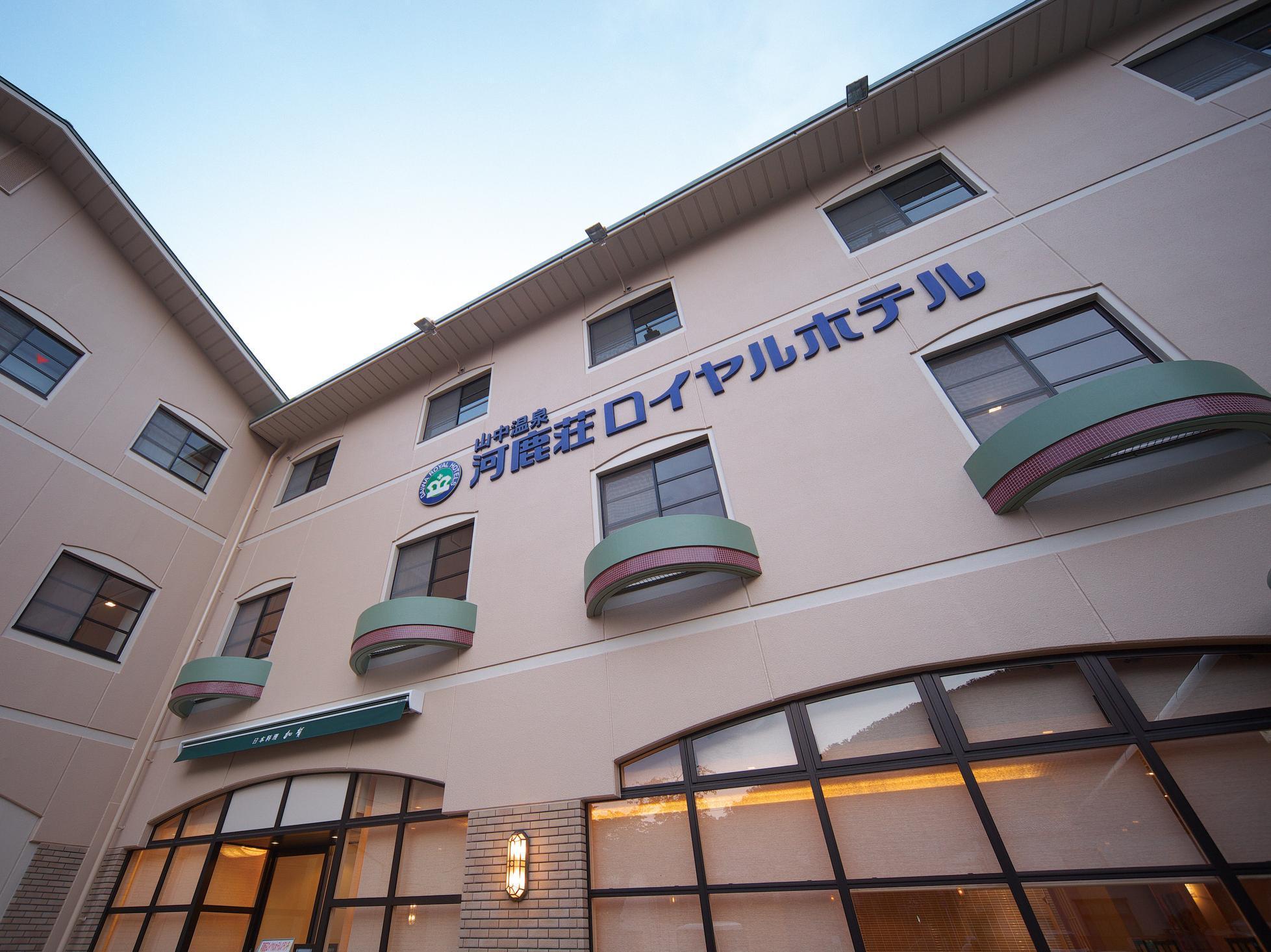 โรงแรมรอยัล ยะมะนะกะ ออนเซน คะจิกะโซะ
