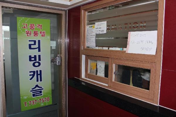 Living Castle Guest House Seoul