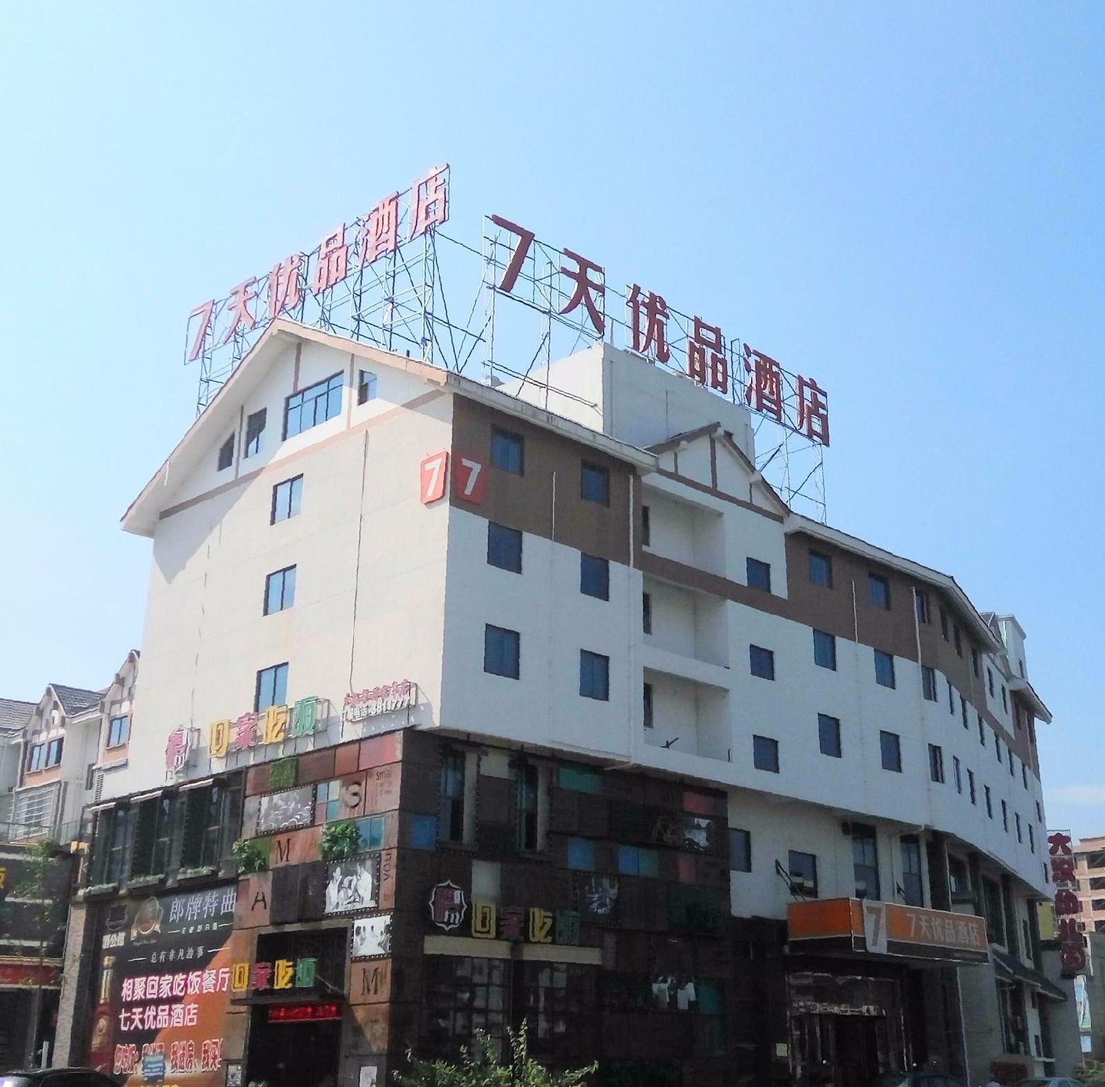 7 Days Premium�Yizhang Maiziqiao Commercial Street