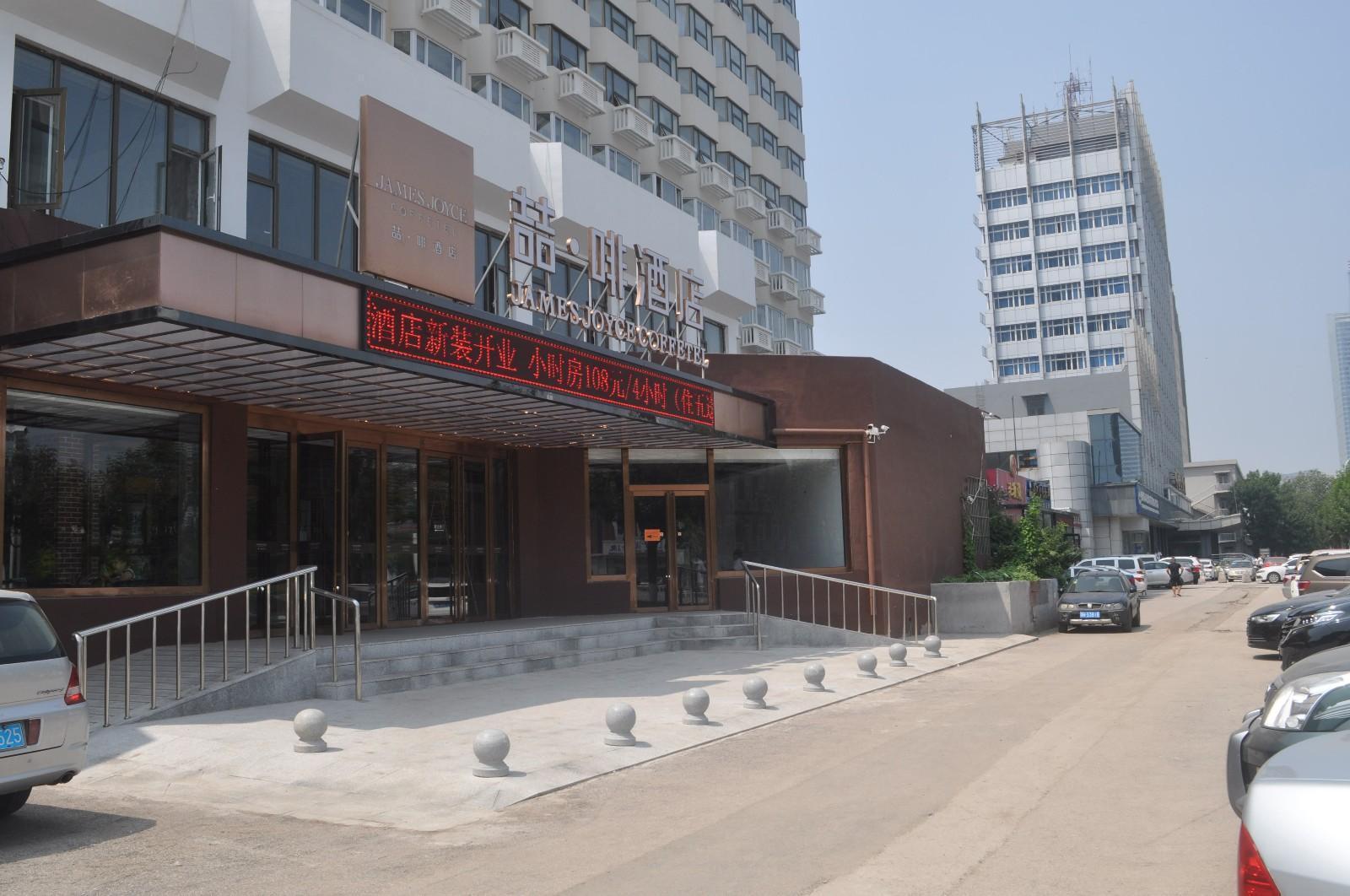 James Joyce Coffetel�Tianjin Yujiabao High Speed Railway Station
