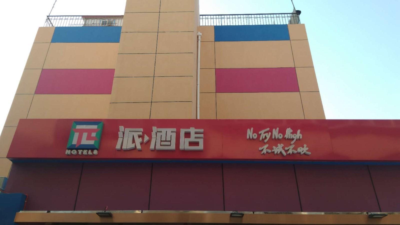 PAI Hotels�Yinchuan Gulou Center Lane