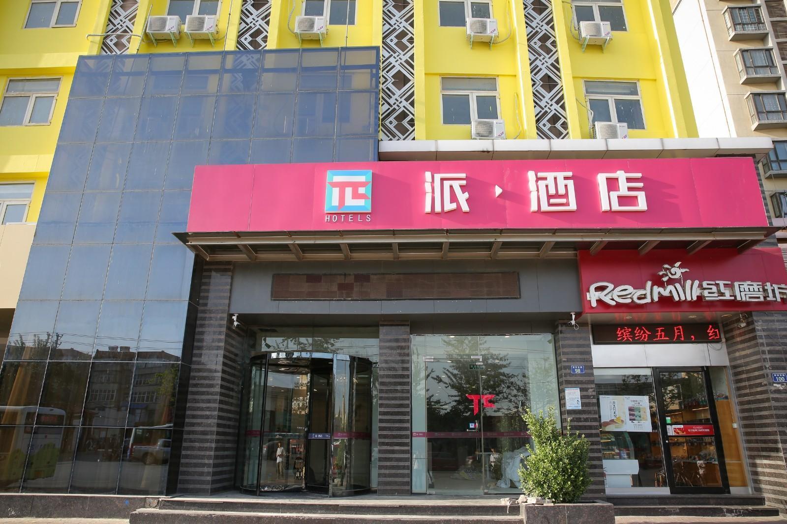 PAI Hotels·Puyang Feilong Bus Terminal Shengli Road