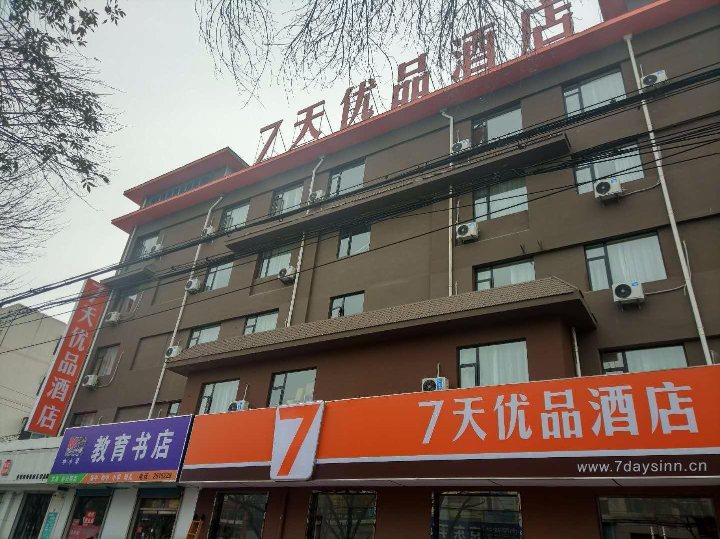 7 Days Premium�Binzhou Boxing Zina International
