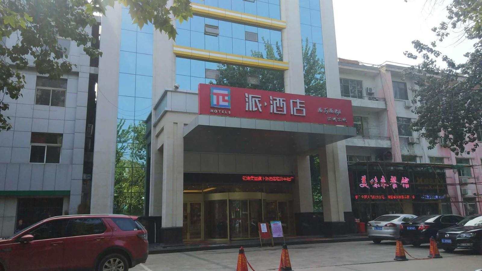 PAI Hotels�Linfen Pingyang Square
