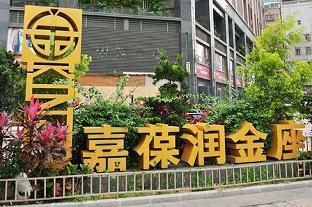 Reeger Business Apartment Shenzhen