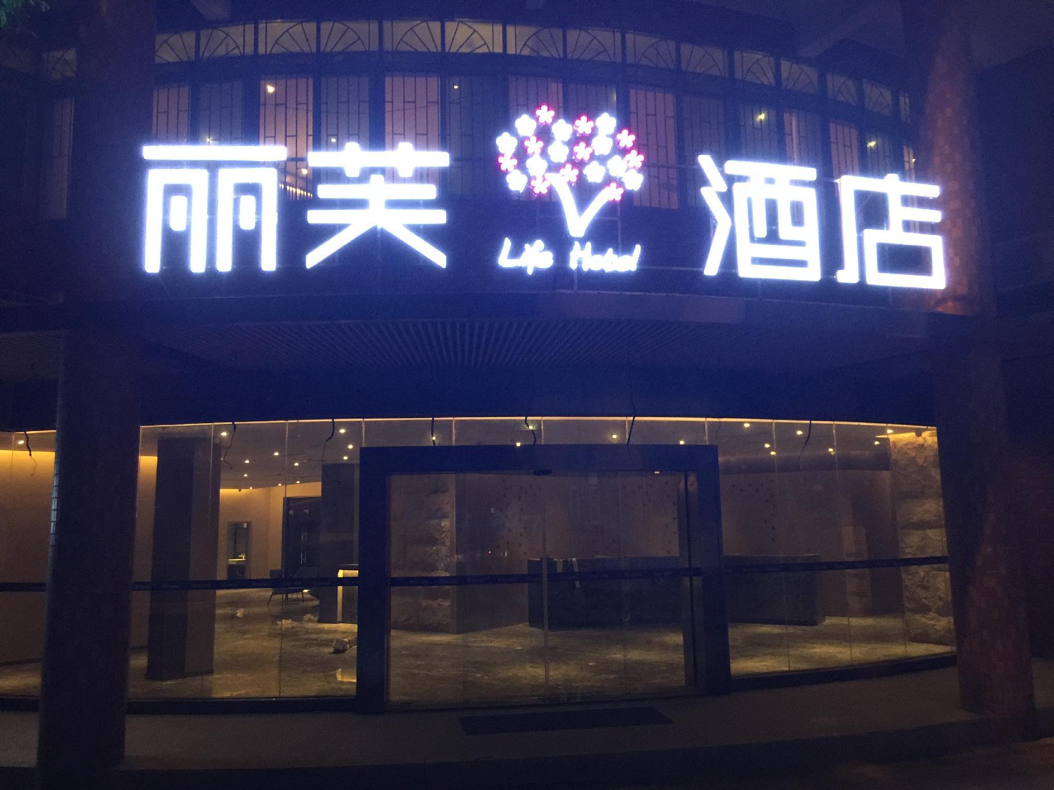 Lifu Hotel Guangzhou Liwan Shachong Metro Station Branch