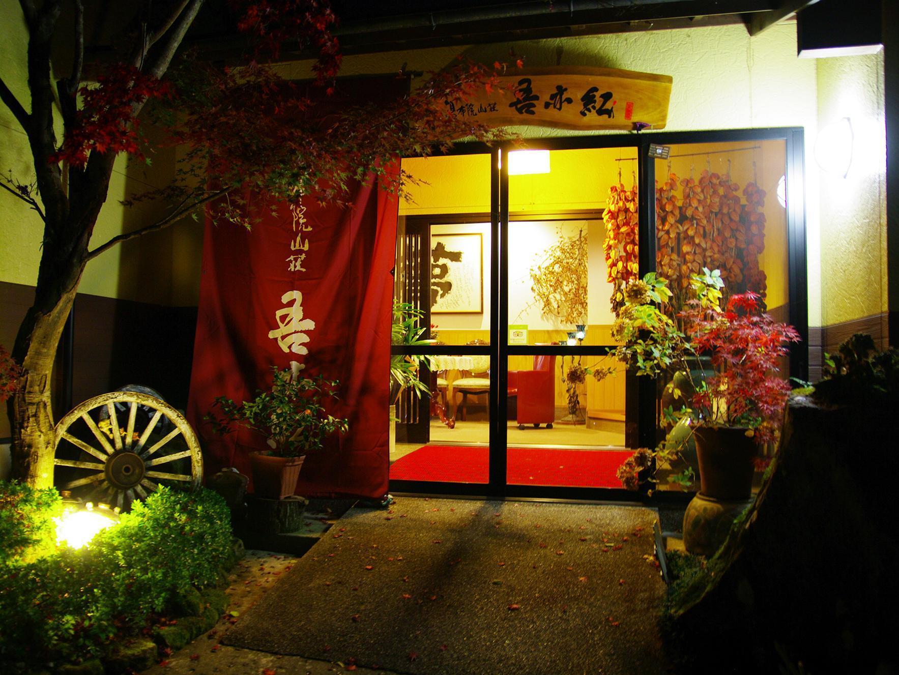 โรงแรมยุฟุอิน ซันโซะ วะเระโมะโก