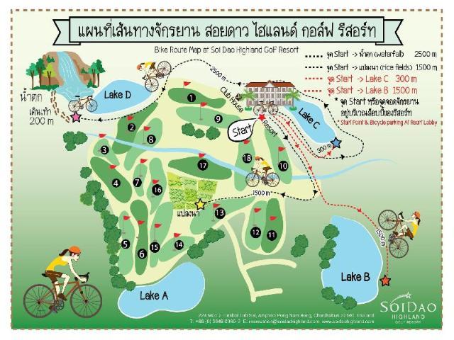 ชาเทรียม กอล์ฟ รีสอร์ท สอยดาว จันทบุรี