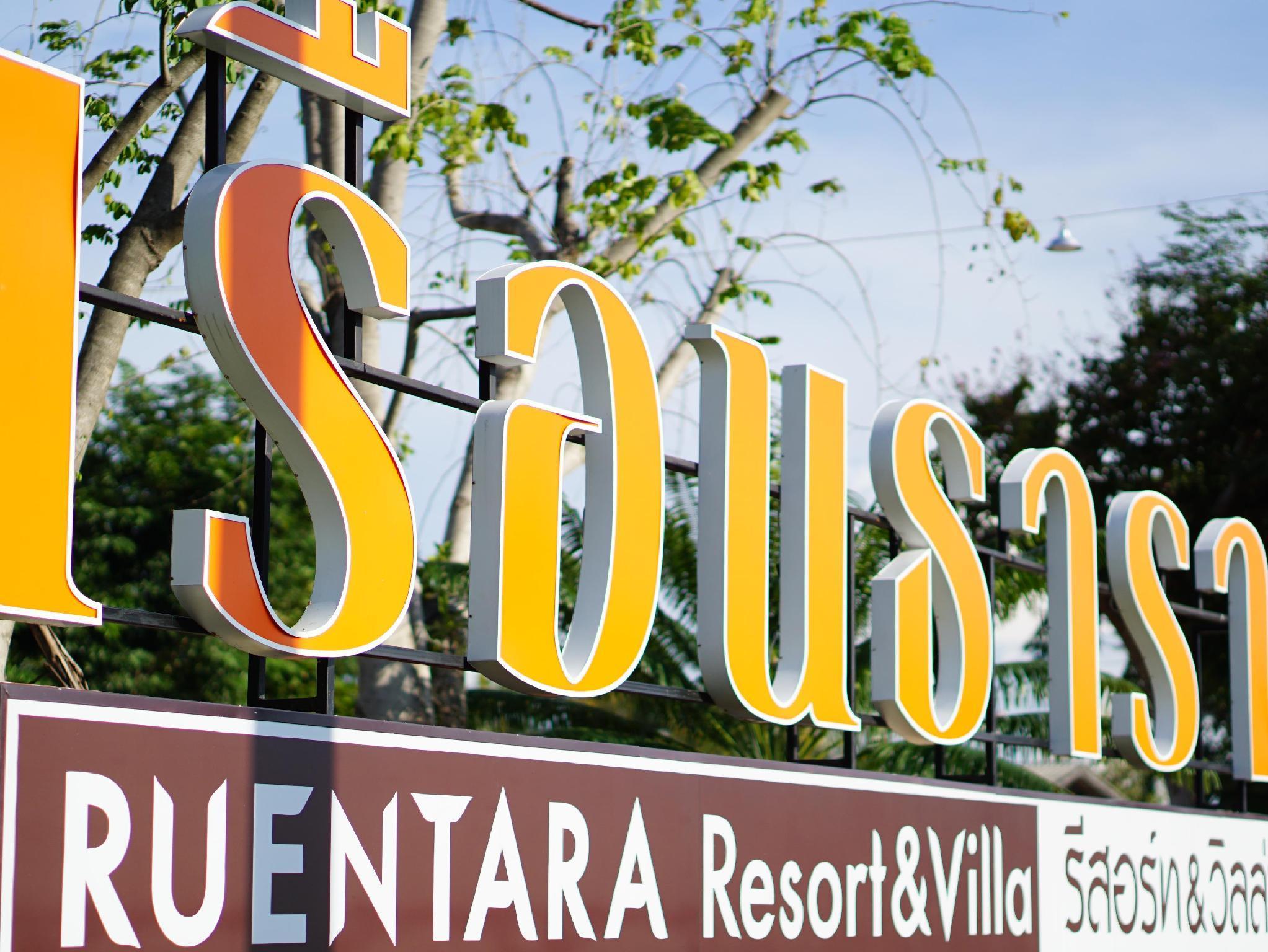 Ruentara Resort Buriram เรือนธารา รีสอร์ท บุรีรัมย์