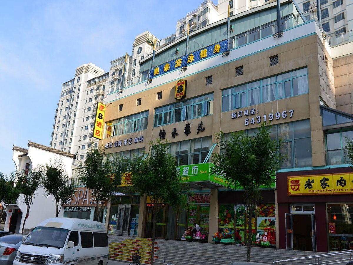 Super 8 Beijing Chaoyang Park Dongfeng South Road Hotel