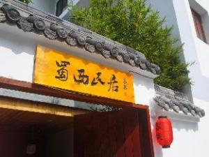Sichuan  Brocade Inn