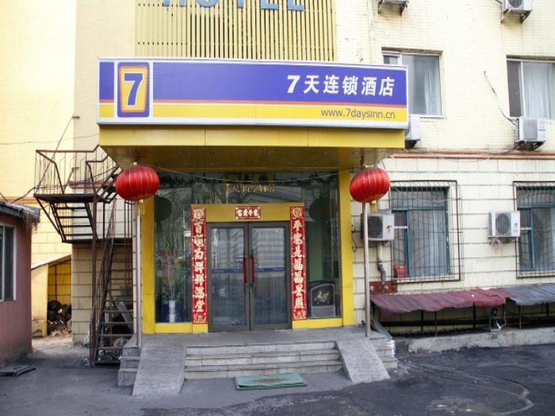 7 Days Inn Harbin Railway Station Qiulin Shop