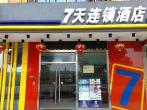 7 Days Inn Kunshan Huanqing Road of North City