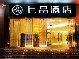 Shang Pin Hotel Shenzhen Futian Exhibition Branch