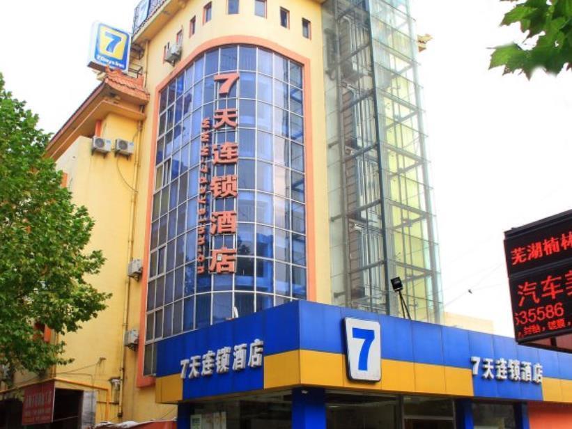 7 Days Inn Wuhu Fang Te Branch