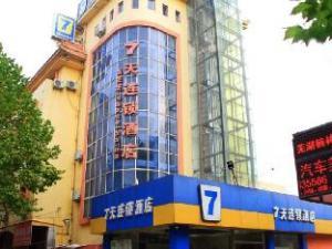 7天连锁酒店芜湖方特店 (7 Days Inn Wuhu Fang Te Branch)