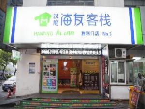 Hi Inn Wuxi Sheng Li Branch