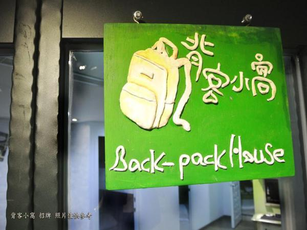 Say Love Backpack House Taipei