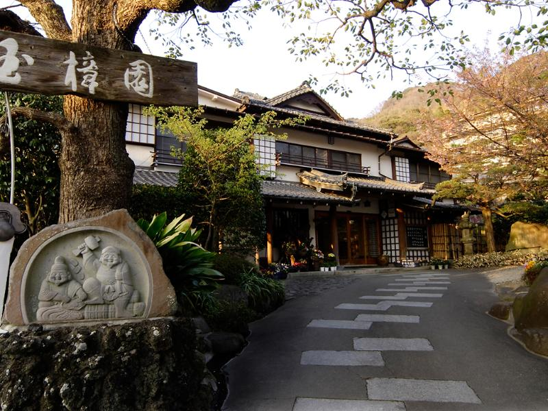Gyokushoen Arai Hot Spring Ryokan