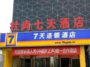 7 Days Inn Taian Municipal Square Branch