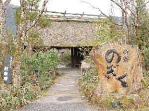 御宿Nogiku旅馆 (Yufuin Ryokan Nogiku)