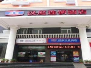Hanting Hotel Yueyang Pedestrian Street Branch